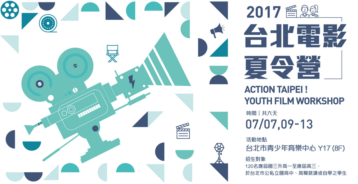 2017 Action Taipei! Youth Film Workshop