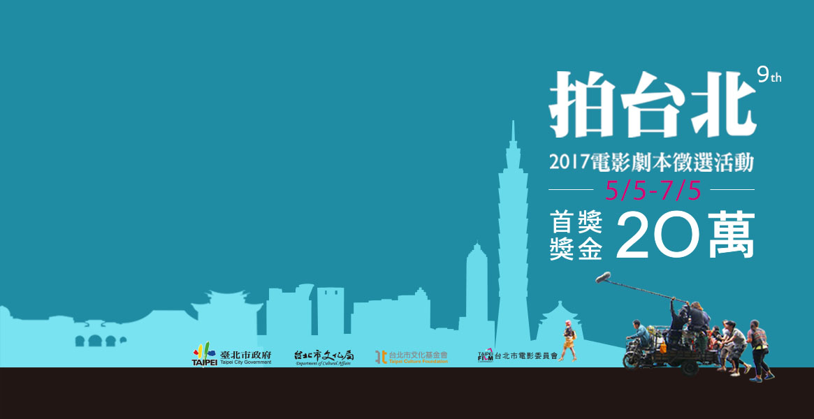 """Filming Taipei"" Screenplay Competition"